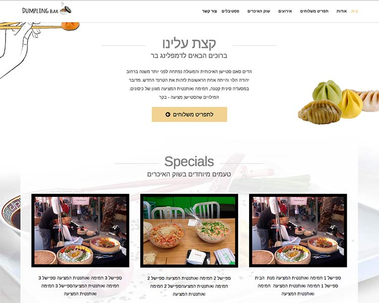 Dumpling Bar - about Screen - Responsive WordPress Website