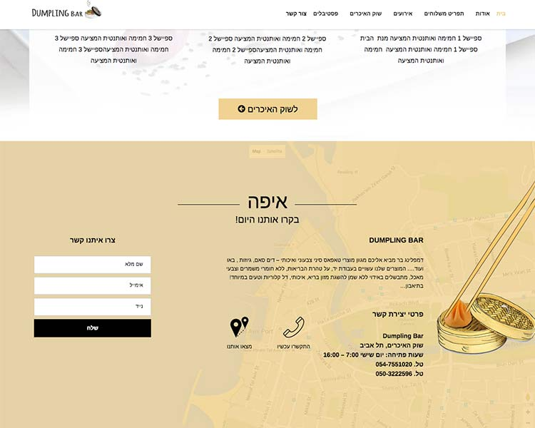 Dumpling Bar - contact Screen - Responsive WordPress Website