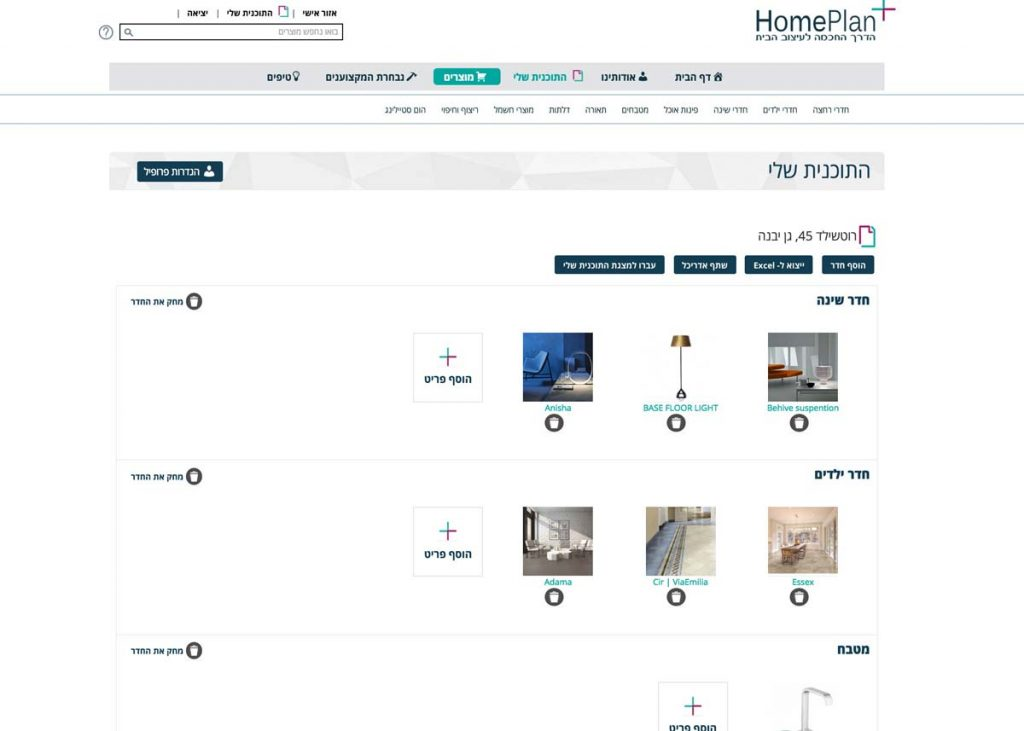 HomePlan - Screen Plan's - Responsive Ecommerce Website