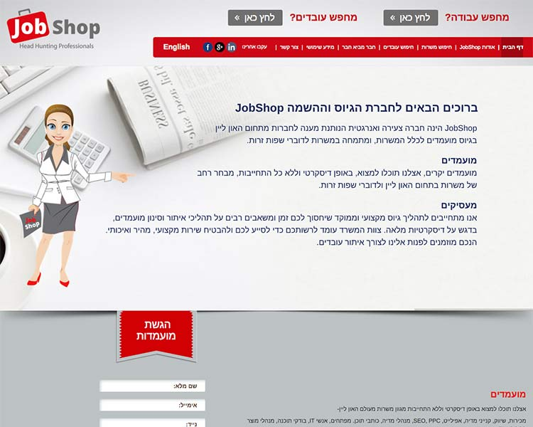 JobShop - HomePage - Responsive WordPress Website