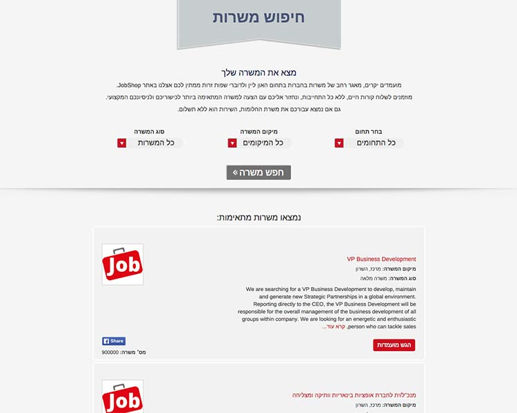 JobShop - Job Board on Responsive WordPress Website