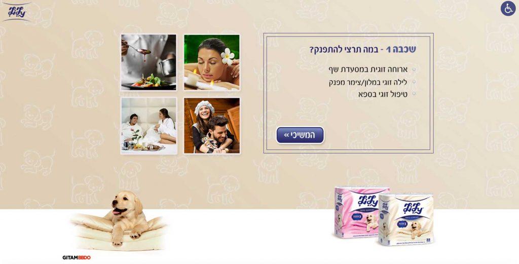 Liliy quiz1 screen - Hugla - GRapps Client - Responsive Web App
