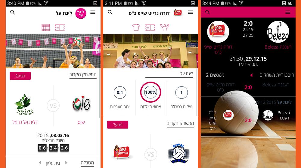 Loglig - App Screens 2 - GRapps Client - Mobile Hybrid App development