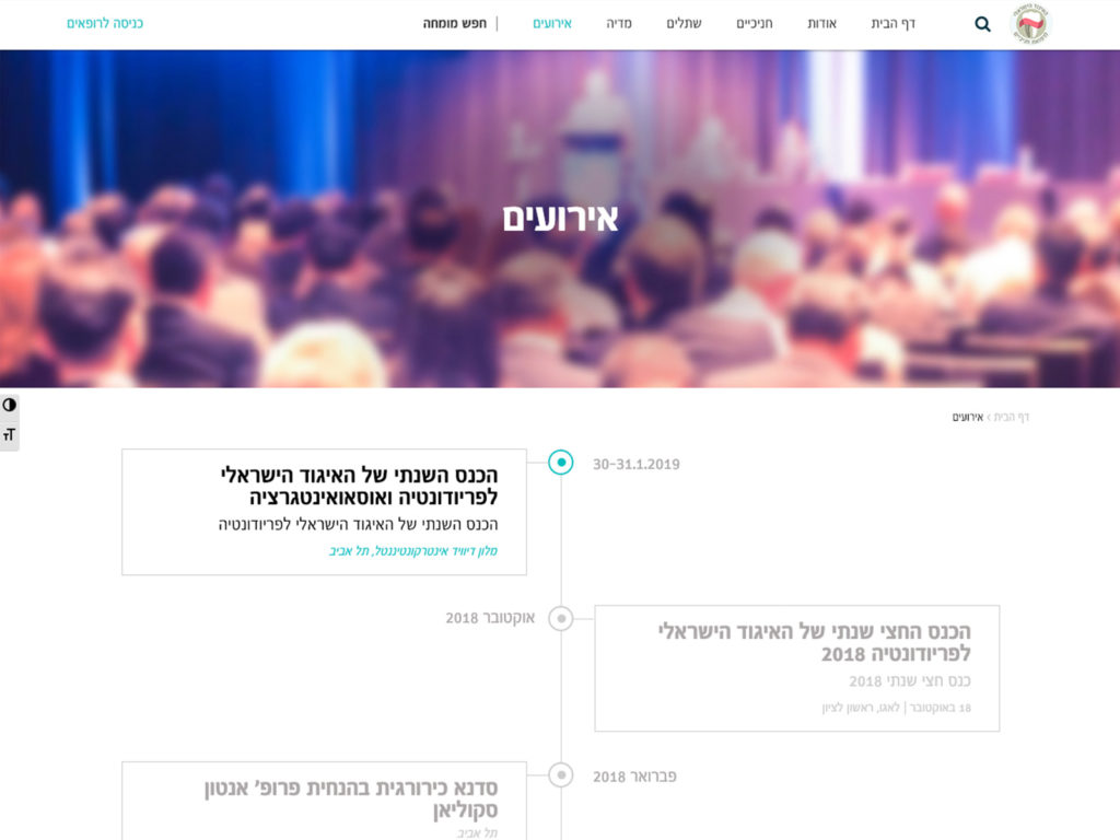Perio - Events & Conferences Page