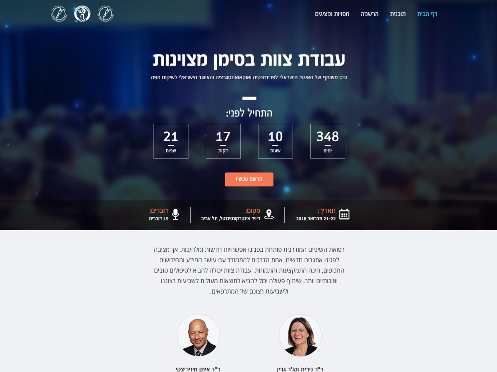 Con2018 - Home Page
