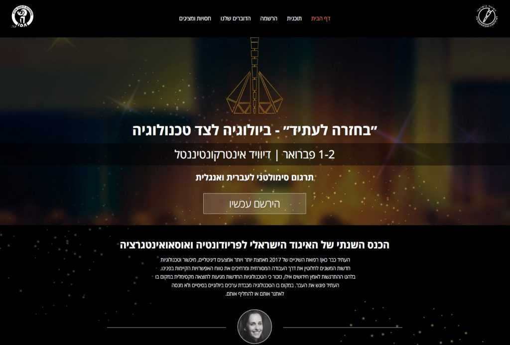 Israeli Periodontal Society - WordPress Website - Homepage