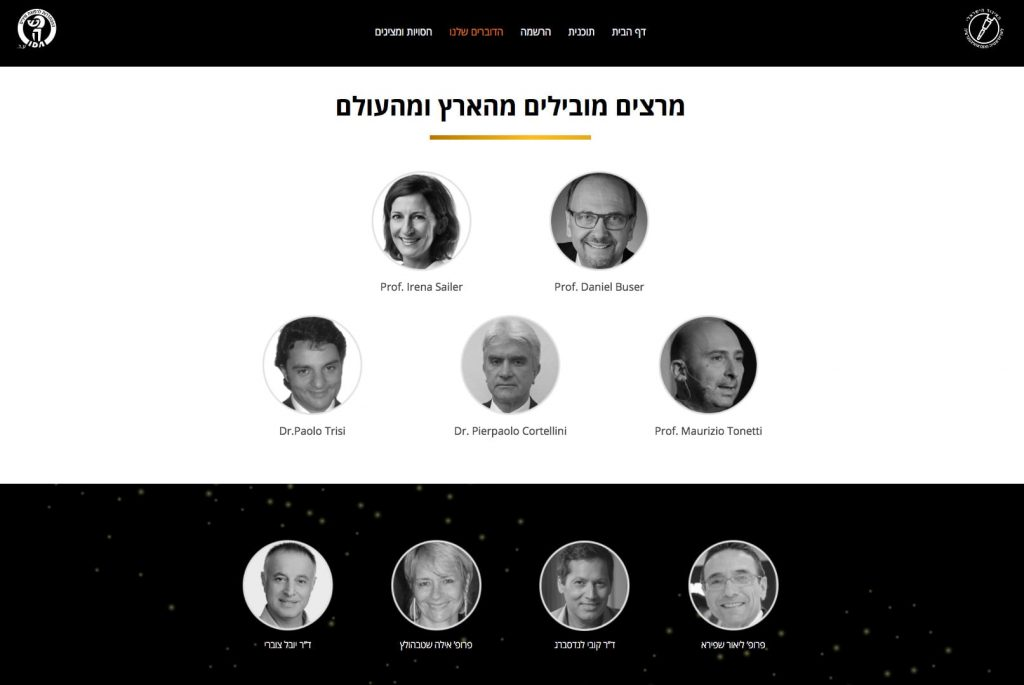 Israeli Periodontal Society - WordPress Website - Speakers Page