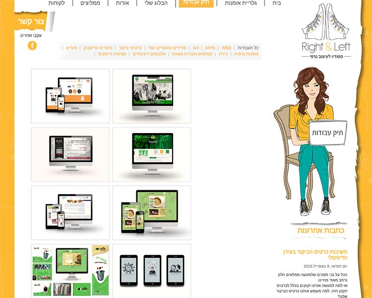 Design Studio - Right & Left - Portfolio - Responsive website