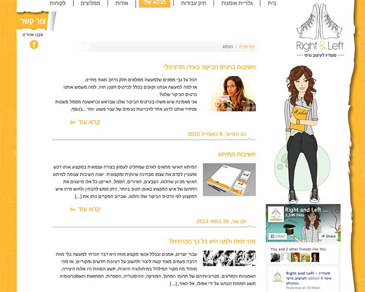 Design Studio - Right & Left - Blog Image from website